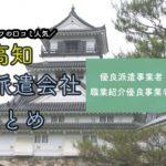 高知県の人材派遣会社おすすめ|優良派遣事業者の一覧と単発派遣まとめ