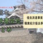 熊本県の人材派遣会社おすすめ 優良派遣事業者の一覧と単発派遣まとめ