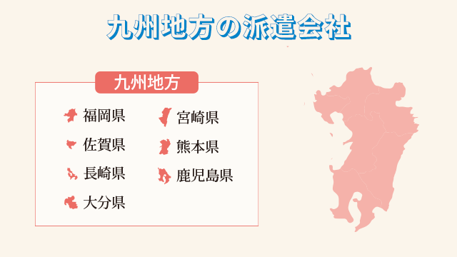 九州の派遣会社