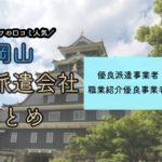 岡山県の人材派遣会社おすすめ 優良派遣事業者の一覧と単発派遣まとめ