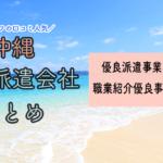 沖縄県の人材派遣会社おすすめ|優良派遣事業者の一覧と単発派遣まとめ