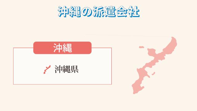沖縄の派遣会社