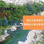 栃木県の人材派遣会社おすすめ|優良派遣事業者の一覧と単発派遣まとめ