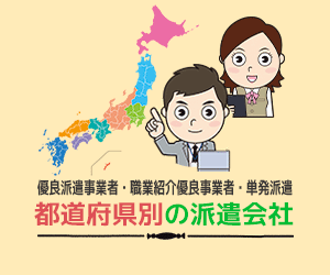 都道府県別のおすすめ派遣会社
