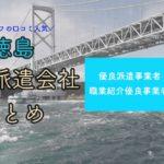 徳島県の人材派遣会社おすすめ 優良派遣事業者の一覧と単発派遣まとめ
