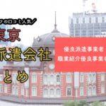 東京都の人材派遣会社おすすめ 優良派遣事業者の一覧と単発派遣まとめ