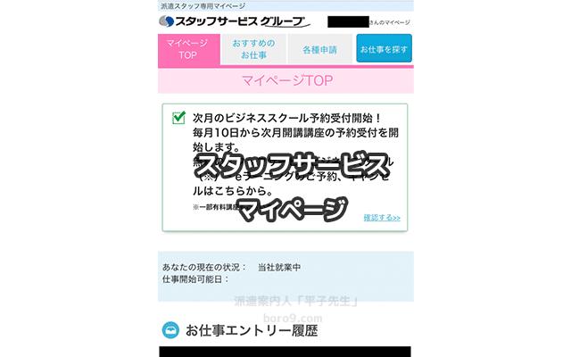 スタッフサービスのマイページ